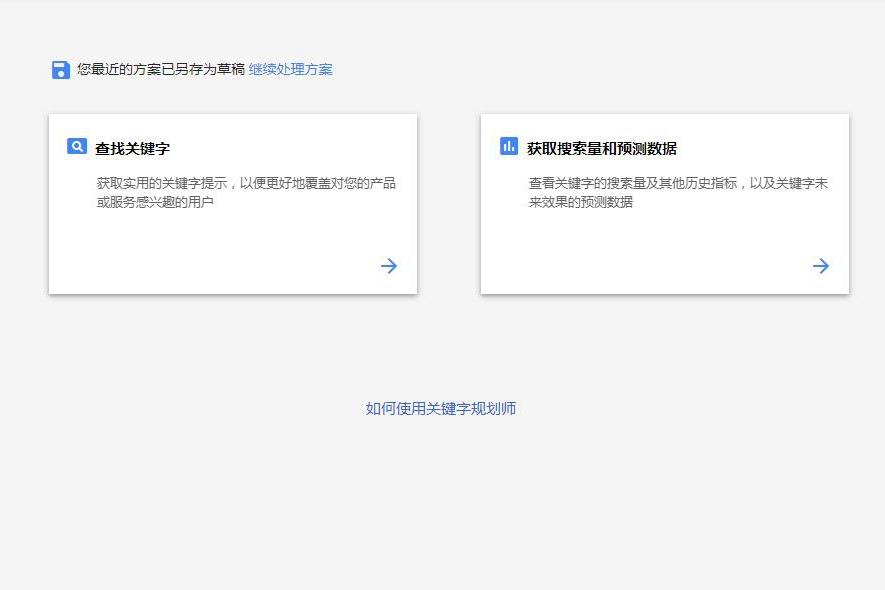 谷歌关键字工具Google Keywords Planner